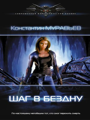 cover image of Шаг в бездну