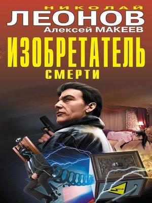 cover image of Изобретатель смерти (сборник)