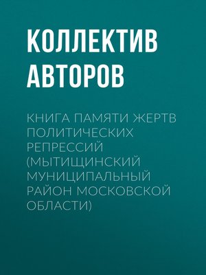cover image of Книга Памяти жертв политических репрессий (Мытищинский муниципальный район Московской области)