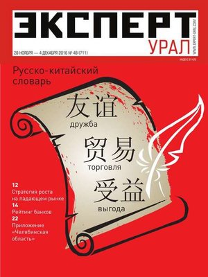 cover image of Эксперт Урал 48-2016