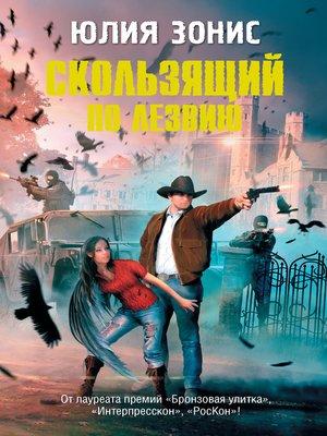 cover image of Скользящий по лезвию