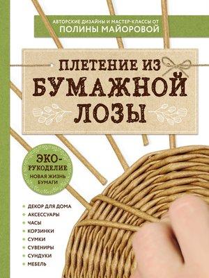 cover image of ЭКО-рукоделие. Плетение из бумажной лозы