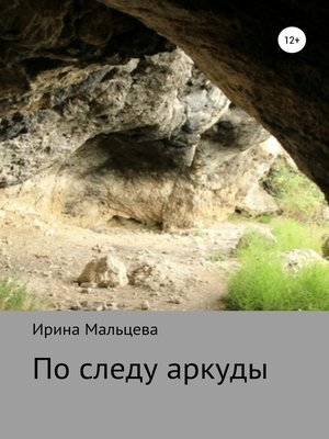 cover image of Тайна Медвежьей лощины