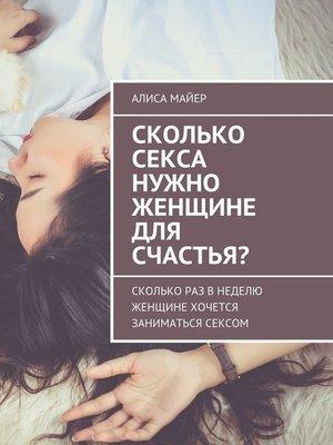 cover image of Сколько секса нужно женщине длясчастья? Сколько раз внеделю женщине хочется заниматься сексом