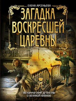 cover image of Загадка воскресшей царевны