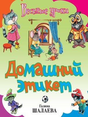 cover image of Домашний этикет