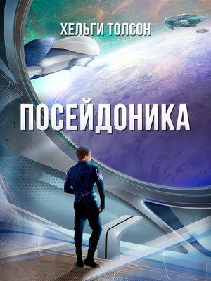 cover image of Посейдоника