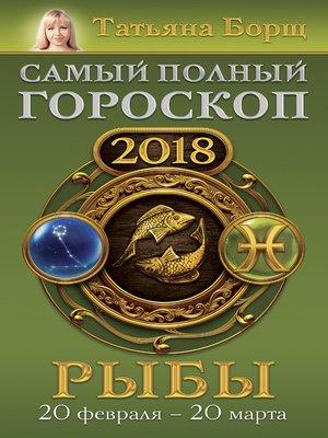 cover image of Рыбы. Самый полный гороскоп на 2018 год. 20 февраля – 20 марта