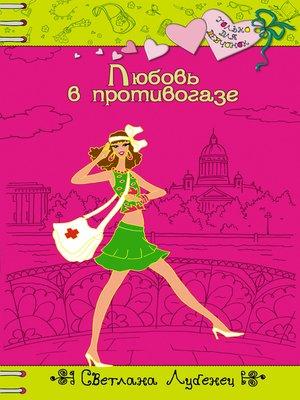 cover image of Любовь в противогазе