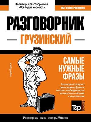 cover image of Грузинский разговорник и мини-словарь