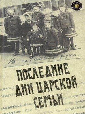 cover image of Последние дни царской семьи (сборник)