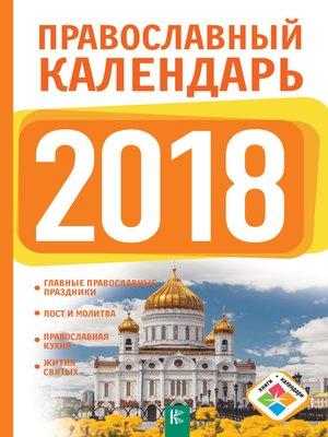 cover image of Православный календарь на 2018 год