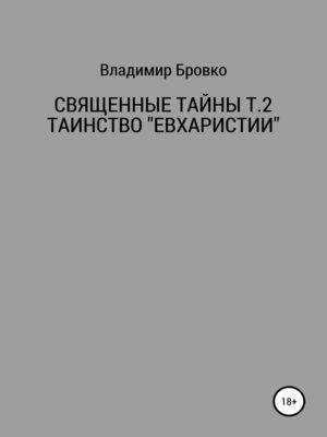 cover image of Священные Тайны Т.2 ЕВХАРИСТИЯ