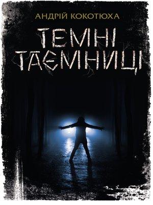 cover image of Темні таємниці