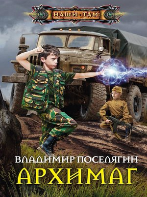 cover image of Архимаг
