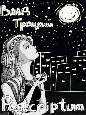 cover image of Postcriptum. Сборник стихов