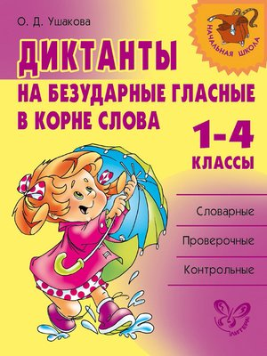 cover image of Диктанты на безударные гласные в корне слова. 1—4 классы
