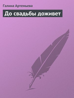 cover image of До свадьбы доживет