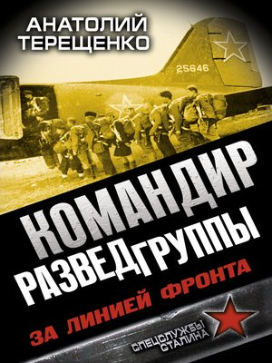 cover image of Командир Разведгруппы. За линией фронта