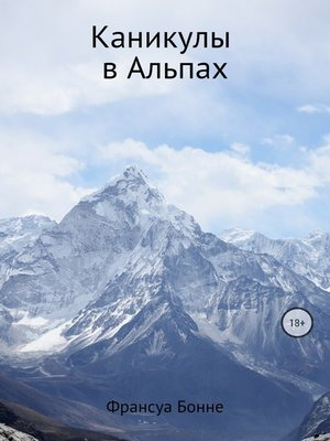 cover image of Каникулы в Альпах