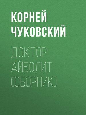 cover image of Доктор Айболит (сборник)