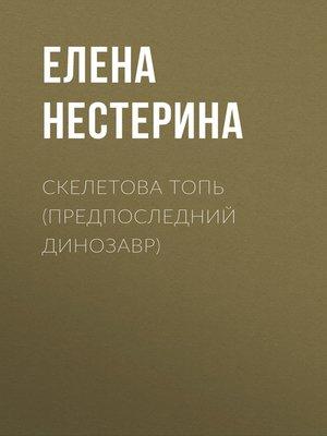 cover image of Предпоследний динозавр