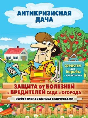 cover image of Защита от болезней и вредителей сада и огорода. Эффективная борьба с сорняками