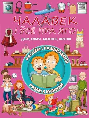 cover image of Чалавек і ўсе пра яго