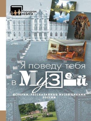 cover image of «Я поведу тебя в музей...» Истории, рассказанные музейщиками России
