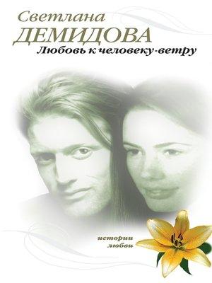 cover image of Любовь к человеку-ветру
