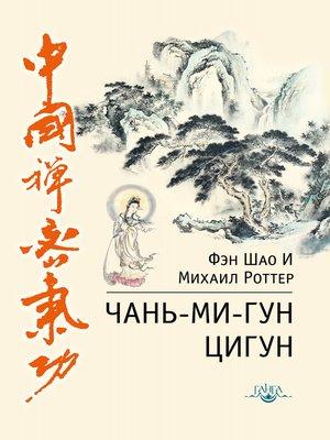 cover image of Чань-Ми-Гун Цигун