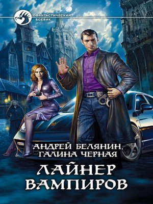 cover image of Лайнер вампиров