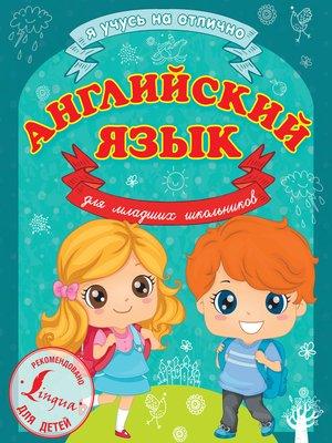 cover image of Английский язык для младших школьников