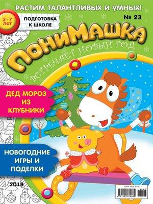 cover image of ПониМашка. Развлекательно-развивающий журнал. №23/2018