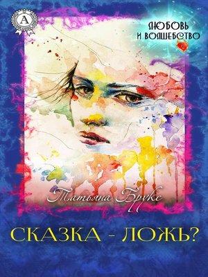 cover image of Сказка – ложь?