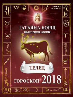 cover image of Телец. Гороскоп на 2018 год