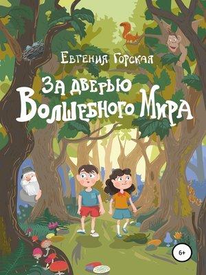 cover image of За дверью Волшебного Мира