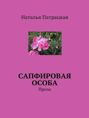 cover image of Сапфировая особа. Проза