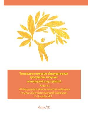 cover image of Тьюторство в открытом образовательном пространстве. Взаиморесурсность двух профессий