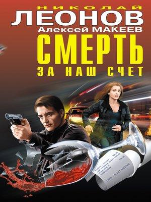 cover image of Смерть за наш счет (сборник)
