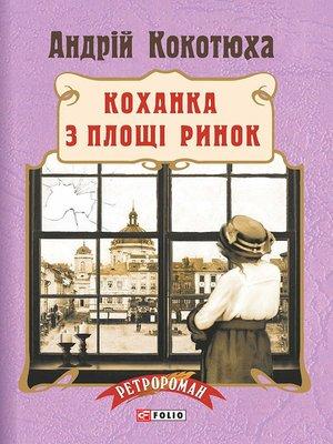cover image of Коханка з площі Ринок