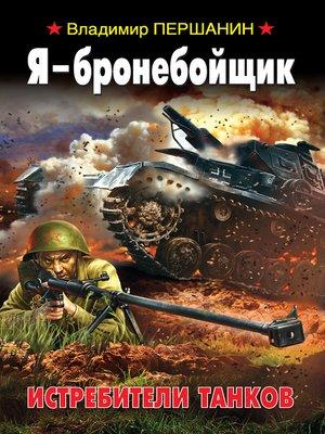 cover image of Я – бронебойщик. Истребители танков