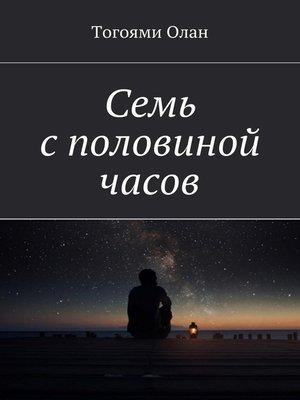 cover image of Семь споловиной часов