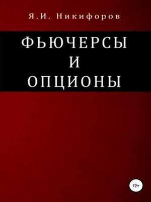 cover image of Фьючерсы и опционы