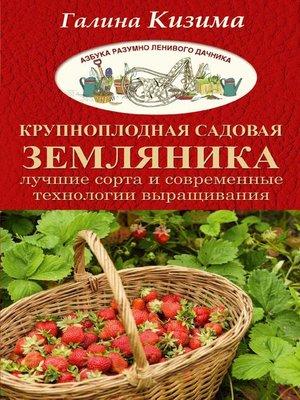 cover image of Крупноплодная садовая земляника. Лучшие сорта и современные технологии выращивания