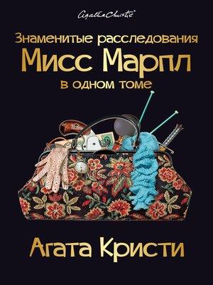 cover image of Знаменитые расследования Мисс Марпл в одном томе нужен