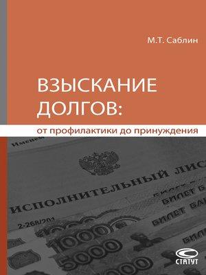 cover image of Взыскание долгов