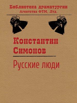 cover image of Русские люди