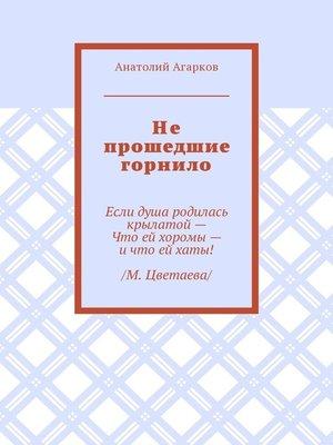 cover image of Не прошедшие горнило