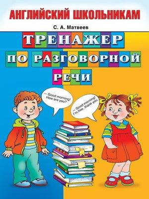 cover image of Тренажер по разговорной речи